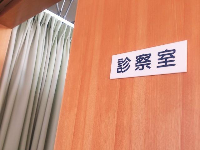 診察室にこだわりたい4つのポイント