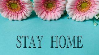 自宅でできる5つの感染予防ポイント